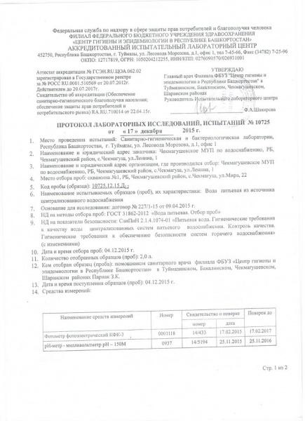 Протокол №10725 1 страница
